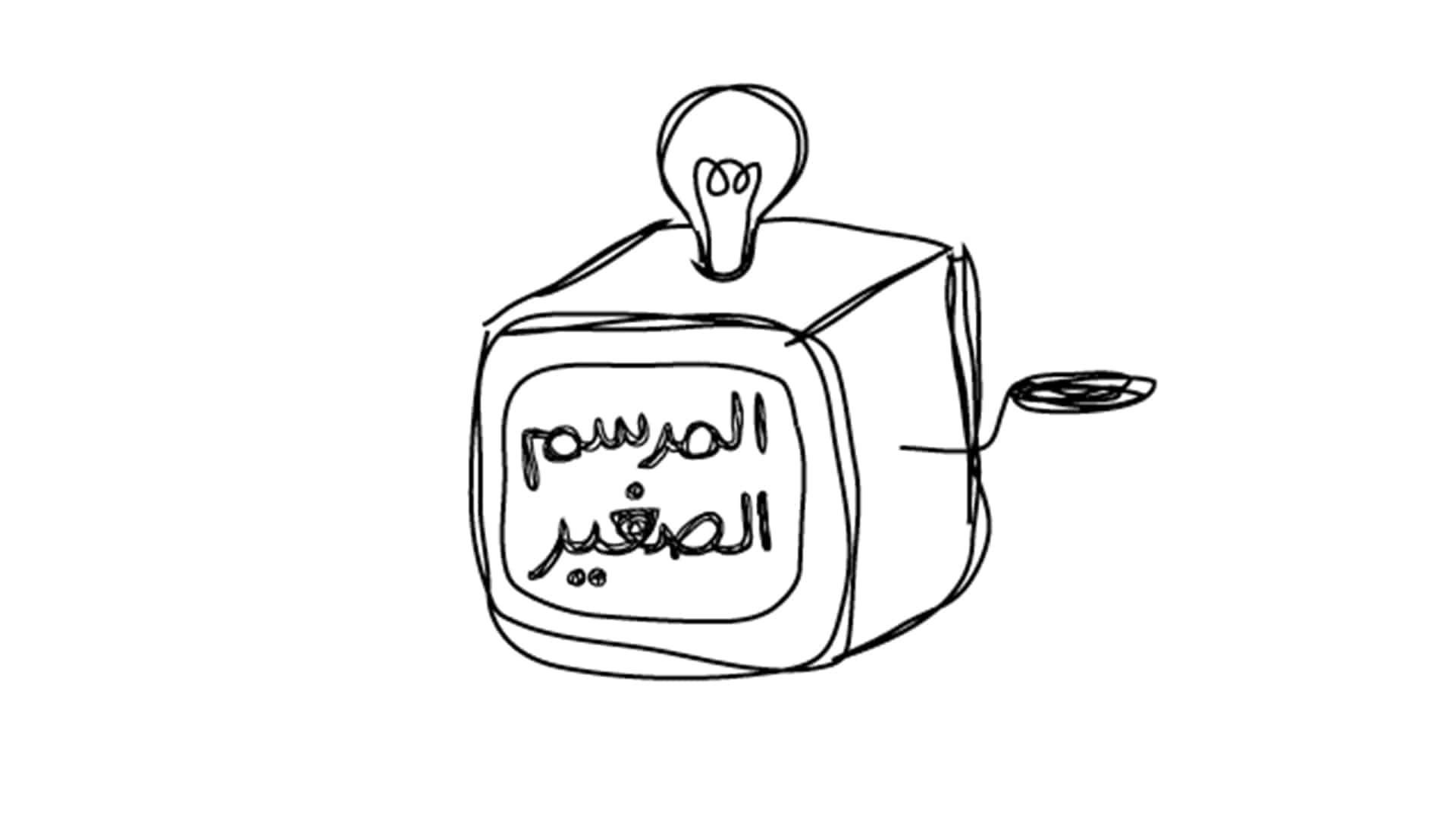 2 1 المرسم الصغير logo